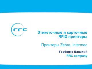 Горбенко Василий RRC company