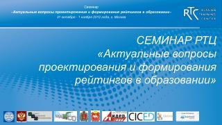СЕМИНАР РТЦ «Актуальные  вопросы проектирования и формирования рейтингов в  образовании»