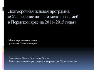 Министерство социального  развития Пермского края