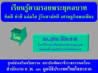 ดร . สุทิน ลี้ปิยะชาติ หัวหน้าโครงการเรียนรู้ตามรอยพระยุคลบาท รองเลขาธิการมูลนิธิประเทศไทยใสสะอาด