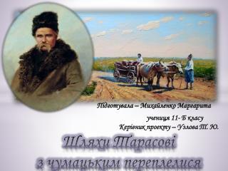Батьківщина  Тараса  Шевченка  –  Звенигородщина була значним осередком чумацтва протягом