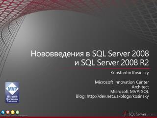 Нововведения  в SQL  Server 2008  и SQL  Server  2008 R2