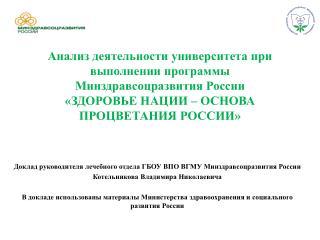 Доклад  руководителя лечебного отдела ГБОУ  ВПО ВГМУ Минздравсоцразвития России