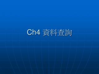 Ch4  資料查詢