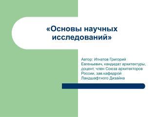 «Основы научных исследований»