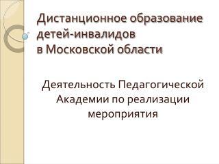 Дистанционное образование детей-инвалидов  в Московской области