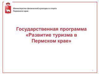 Министерство физической культуры и спорта Пермского  края