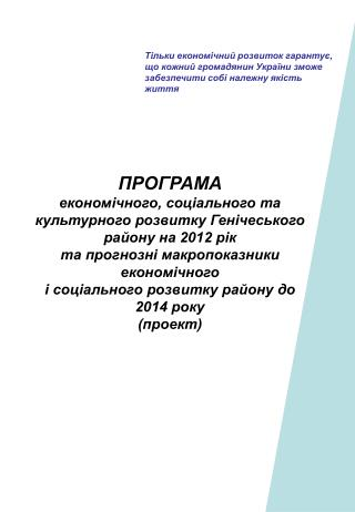 ПРОГРАМА економічного, соціального та культурного розвитку Генічеського району на 2012 рік