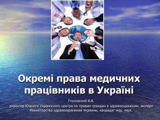 Окремі права медичних працівників в Україні