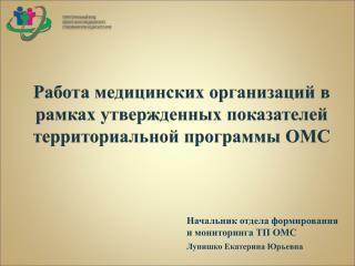 Работа медицинских организаций в рамках утвержденных показателей территориальной программы ОМС