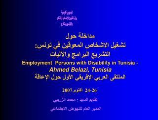الجمهورية التونسية وزارة الشؤون الإجتماعية والتضامن والتونسيين بالخارج