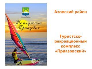 Азовский район Туристско-рекреационный комплекс «Приазовский»