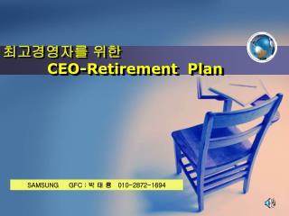최고경영자를 위한 CEO - Retirement Plan
