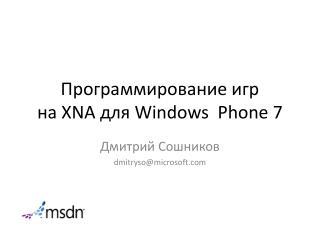 Программирование игр  на  XNA  для  Windows  Phone 7