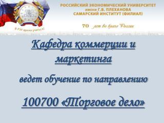 Кафедра коммерции и маркетинга ведет обучение по направлению 100700 «Торговое дело»