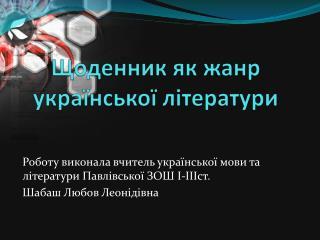 Щоденник як жанр української літератури