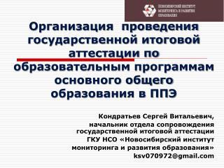 Кондратьев Сергей Витальевич,  начальник отдела сопровождения государственной итоговой аттестации