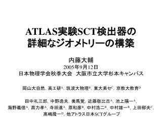 ATLASSCT