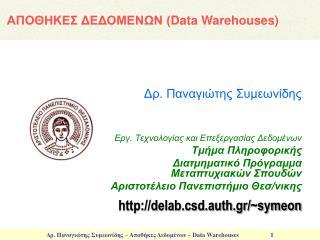 Δρ. Παναγιώτης Συμεωνίδης Εργ. Τεχνολογίας και Επεξεργασίας Δεδομένων Τμήμα Πληροφορικής