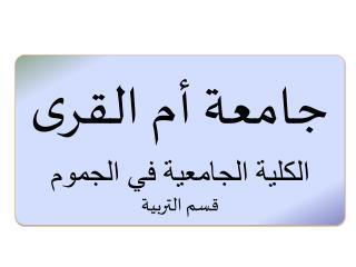 جامعة  أم القرى  الكلية الجامعية  في  الجموم قسم  التربية
