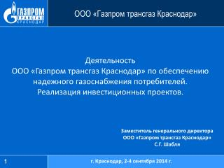 ООО «Газпром трансгаз Краснодар»