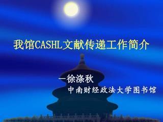 我馆 CASHL 文献传递工作简介
