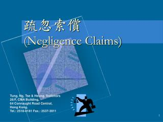 疏忽索償 (Negligence Claims)