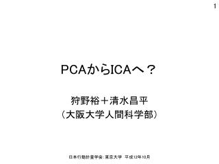 PCA から ICA へ?