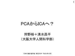 PCA ?? ICA ??
