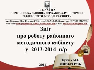 Звіт  про роботу районного методичного кабінету  у  2013-2014  н/р