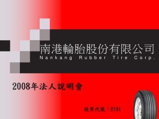 南港輪胎股份有限公司 Nankang Rubber Tire Corp.