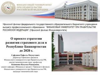 О проекте стратегии развития страхового дела в Республике Башкортостан до 2020 г.