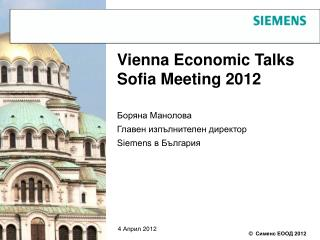 Vienna Economic Talks Sofia Meeting 2012