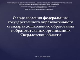 ГАОУ ДПО СО «ИРО»