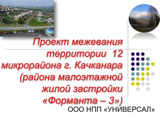 ООО НПП «УНИВЕРСАЛ»