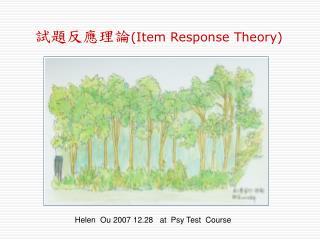 試題反應理論 (Item Response Theory)