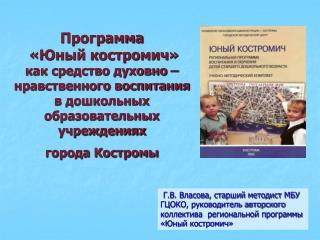 УПРАВЛЕНИЕ ОБРАЗОВАНИЯ АДМИНИСТРАЦИИ г. КОСТРОМЫ ГОРОДСКОЙ  МЕТОДИЧЕСКИЙ  ЦЕНТР