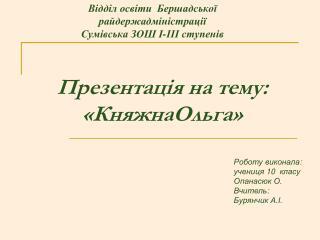 Презентація на тему: « КняжнаОльга »