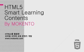 HTML5 를 활용한  모바일 사이버  교육  콘텐츠  개발 mokento