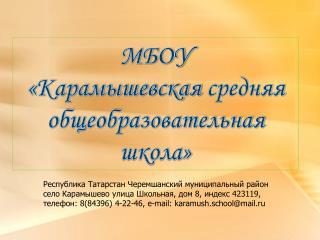 МБОУ  « Карамышевская  средняя общеобразовательная школа»