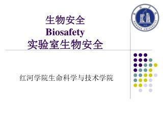 生物安全 Biosafety 实验室生物安全