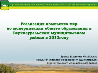 Еренко  Валентина Михайловна  начальник Управления образования администрации