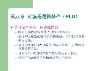 第八章  可编程逻辑器件( PLD )