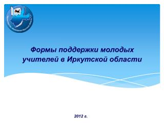 Формы поддержки молодых учителей в Иркутской области