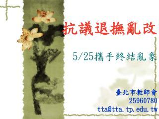 抗議退撫亂改 5/25 攜手終結亂象 臺北市教師會  25960780 tta@tta.tp.tw