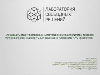 Котов Алексей  Конференция  АСДГ