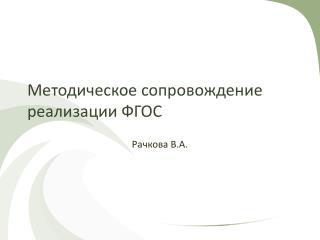 Методическое сопровождение реализации ФГОС