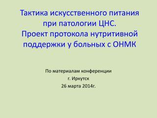 По материалам конференции г . Иркутск  26 марта 2014г.