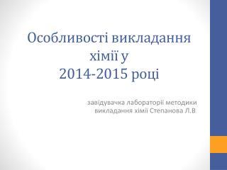 Особливості викладання хімії у  2014-2015 році