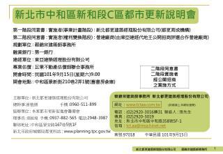 蔡錦宗建築師事務所  新北都更建築經理股份有限公司 網址: tctaa.tw ( 詳細請上本網站查閱 ) 電話: ( 02)2920-3016 轉 31   聯絡人  :  張先生